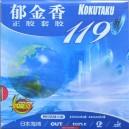 Накладка Kokutaku 119 (Japan Sponge)