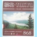 Накладка Kokutaku BLütenkirsche 868 Tokyo