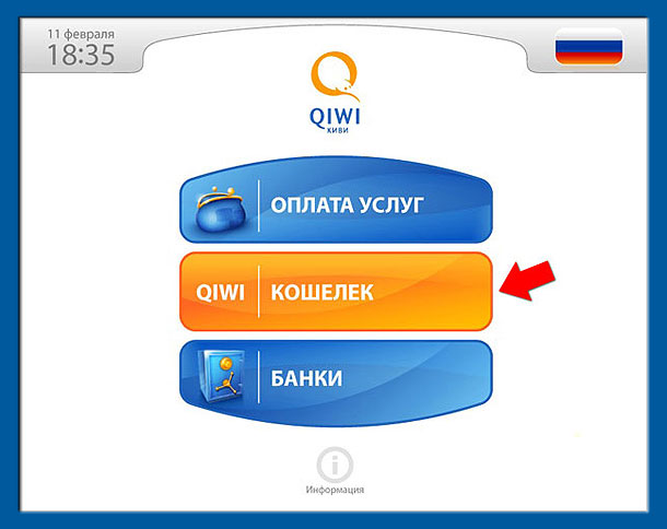 QIWI терминал. Шаг 1.